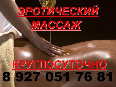 Шлюхи С Услугой Эротический Массаж Г Белгород